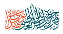 The Official Web site Of Grand Ayatollah NooriHamedani